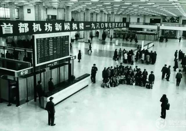 Beijing International Airport, 1980 Source: Air66 air travel in China
