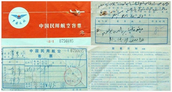 An air ticket from CAAC in the 80s air travel in China