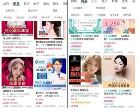 medical beauty ads in China Crackdown in China